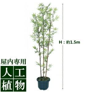 【人工植物】グリーンデコ黒竹3本立1.5m(鉢付)
