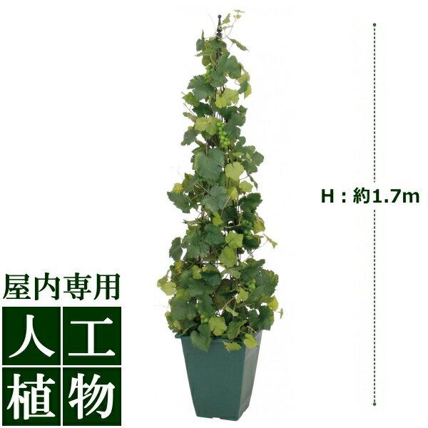 /人工植物/グリーンデコ グレープ ツリー 1.7m/送料無料/RCP/05P03Dec16/【HLS_DU】:DEPOS 2号館