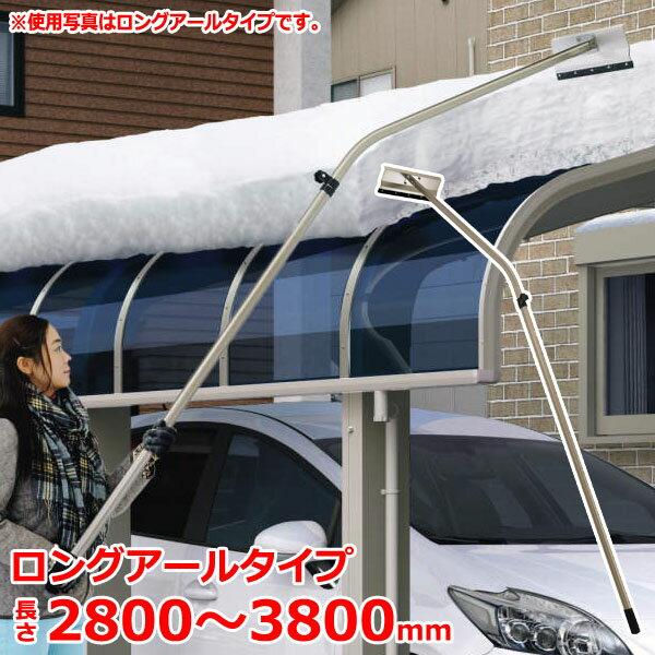 雪おろし棒おっとせいGロングアールタイプ(組立式) 大型 /雪かき雪下ろし棒雪落とし棒カーポート雪かき用除雪用品三協アルミ三協立