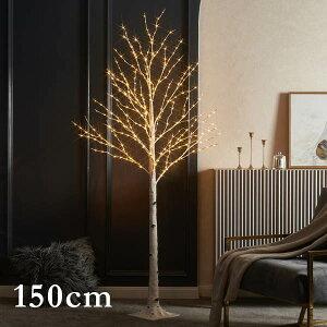 ブランチツリー LED シラカバツリーライト 150cm クリスマスツリー おしゃれ イルミネーション LED 枝ツリー 木 北欧風 クリスマス インテリア スリムツリー 室内 装飾 あす楽