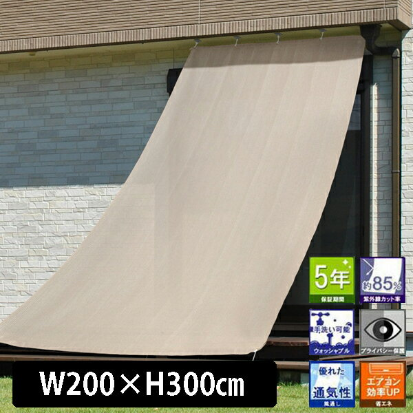 日よけ シェード クールシェード プライム アーバングレー W200×H300cm サンシェード 日除け よしず すだれ オーニング 長方形 おしゃれ タープ UV対策 省エネ 目隠し