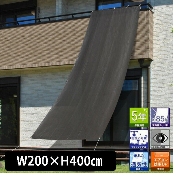 日よけ シェード クールシェード プライム チャコールグレー W200×H400cm サンシェード シェード 日よけ 日除け よしず すだれ オーニング ベランダ ロングタイプ 4メートル おしゃれ タープ UV対策 省エネ 目隠し