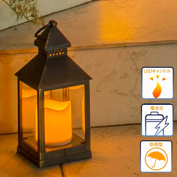 電池式ランタンライト S アンティークゴールド/ガーデンライト/インテリアライト/パーティーライト/LEDライト/LEDキャンドルライト/イルミネーション/ハロウィン/クリスマス
