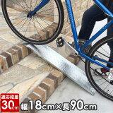 段差解消スロープ HSP-300 幅18cm×長さ90cm/段差スロープ 段差スロープ 屋外用 段差プレート 階段 玄関 道路 自転車 ベビーカー 車いす/RCP