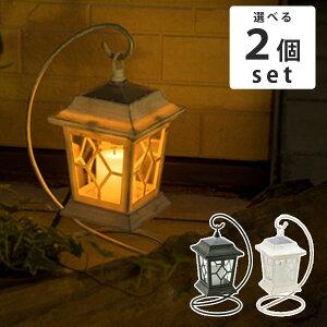 ランタン 選べるカラ—2個セット ガーデンライト アンティーク レトロ クラシック ソーラー充電 LEDライト ランプ おしゃれ 雑貨 キャンドル風 ゴルトランタン あす楽対応
