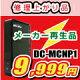 ハンファ メディアプレーヤー MOVIE COWBOY DC-MCNP1 メーカー再生品
