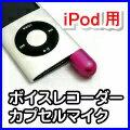オータムセール特価販売中!【オータムセール】UMA-MIC-IPOD 手持ちのiPodにマイクを付けてボイ...
