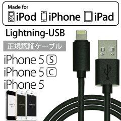 【メール便可】 ライトニング ケーブル 3.0m 正規認証品 iPhone 5S 5C 対応