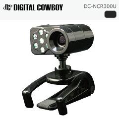 DIGITALCOWBOYDC-NCR300U赤外線LED搭載リアル300万画素WEBカメラ