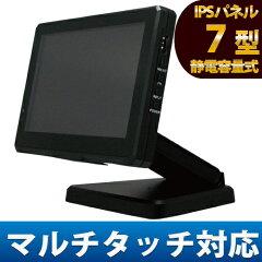送料無料HM-TL7MT7インチマルチタッチ対応液晶モニターHDMI/DVI/VGA/Video入力対応