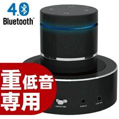 Bluetooth4.0+EDRワイヤレス振動スピーカー高出力26W【スマートフォン】