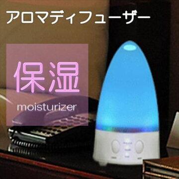 光りとミストでダブルの癒し!超音波加湿方式アロマディフューザーASL-001アロマ加湿器ディフューザー
