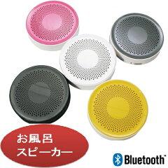 Bluetooth3.0ブルートゥースオーディオスピーカー防水iPhoneスマートフォンスマホ対応