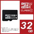 【メール便可】【送料180円〜】microSDHCカード32GBClass10UHS-I対応保証付きマイクロSD【期間限定特価】【激安】クラス10UHS-1microSDマイクロSDmicroSDカードマイクロSDカードmicroSDHCマイクロSDHCカードメモリーカード