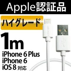 認証品でこの価格!期間限定価格!【iOS 8.1.1動作確認済み】Apple MFI 認証 Made for iphone /...
