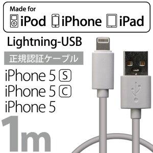 【送料180円〜】Apple 認証 iphone5s 5c Lightning ケーブル 1m (100cm) MFI 認証品 【充電/ios...
