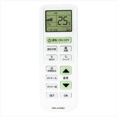 【メール便送料無料】自動設定機能搭載日本語エアコンリモコン国内メーカ対応汎用ダイキン日立LG三菱パナソニック(ナショナル)三洋サンヨーNECシャープ東芝富士通コロナ純正純正リモコン冷房暖房K-1028Eエアコンリモコンクーラー02P18Jun16
