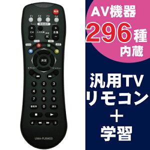【メール便送料無料】主要コード搭載 日本語 マルチ 汎用リモコン 赤外線方式 学習 / 記憶 …