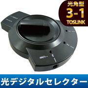 デジタルセレクター デジタル オーディオ ブラック オプティカル 光ケーブル