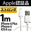 2.4A 急速充電対応!【iOS 8.1.1動作確認済み】 Apple MFI 認証 Made for iphone / iPhone 6 Pl...