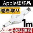 【メール便送料無料】apple認証 iphone 巻き取りケーブル USBケーブル ホワイト iPhone6 iphone6S Plus ipad Lightning 認証品 伸縮 ケーブル コード 充電 データ転送 巻き取り式 ライトニングケーブル 100cm 充電器 P11Sep16