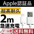 アップル正規認証取得ライトニングUSBケーブル2.0m相性保証付き!