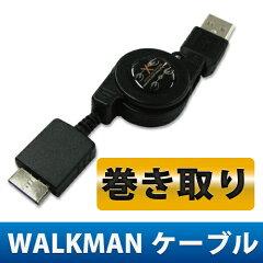 【メール便送料無料】WALKMANWM-Port巻き取り充電データ転送ウォークマンケーブル70cm【データ転送充電充電ケーブル巻き取り式リールコード充電器】