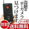 【メール便送料無料】盗聴器発見器盗撮カメラ発見器盗聴発見器CC308+マルチディテクター