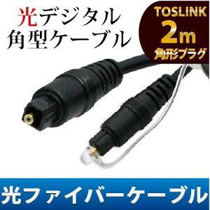 デジタル ケーブル オプティカルケーブル 光ケーブル オーディオ