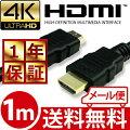 UMA-HDMI10HDMI�����֥�[HDMI1.4�б�][�����֥�Ĺ1.0M]�ڷ�¡�
