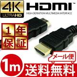 高品質 3D対応 低減衰仕様 HDMI ケーブル 1m (100cm) ハイスピード 4K 4k 対応 Ver.1.4 1メートル【テレビ 接続 コード PS4 PS3 Xbox one Xbox360 対応 ポイント消化】【メール便送料無料】【メール便専用】