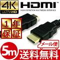 UMA-HDMI50HDMI�����֥�[HDMI1.4�б�][�����֥�Ĺ5.0M]�ڷ�¡�