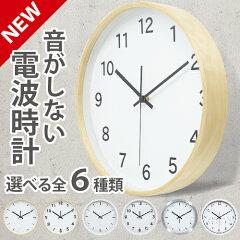 電波式壁掛け時計ウッドスタイル(文字あり)【時計壁掛け時計壁かけ時計壁掛時計掛け時計掛時計かけ時計とけいクロックデザインおしゃれウッド人気電波方式電波ブランド】