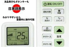 【メール便送料無料】自動設定機能搭載日本語エアコンリモコン国内メーカ対応【汎用ダイキン日立LG三菱パナソニック(ナショナル)三洋サンヨーNECシャープ東芝富士通コロナ】【冷房暖房K-1028EUMA-ACRM01エアコンリモコン】