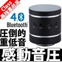 絶対後悔させません! Bluetooth 振動スピーカー 高出力 10W ブルートゥース バイブレーションスピーカー ワイヤレススピーカー ステレオ iPhone スマートフォン スマホ 無線 小型 卓上 振動 無線スピーカー ワイヤレス バイブレーション