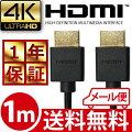 UMA-HDMI10HDMIケーブル[HDMI1.4対応][ケーブル長1.0M]【激安】