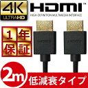 HDMI ケーブル スリム 細線 3D対応 2m (200c...