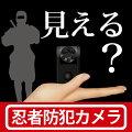 防犯カメラ超小型動きを検知して自動録画録音microSDカードに録画赤く光らない充電池式ワイヤレスDVR-M1