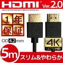HDMI ケーブル やわらかい 高品質 3D対応 5m (5...