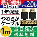 HDMIケーブル 1m【当日発送】1.0m 100cm Ver.2.0b 4K 8K 3D対応 スリム 細線 ハイスピード 1メートル 【メール便専用】 PS3 PS4 レグザリンク ビエラリンク 業務用 2m 3m 5m 10m あります 2