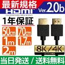 HDMIケーブル 1m 2m 1.7m ★1年保証★ 2.0...