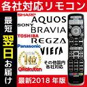 学習リモコン マクロ機能搭載 日本語 テレビリモコン【日本語 万能リモ...