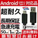 スマホ 急速充電 対応 ケーブル 50cm 1m 2m 100cm 200cm android USB Type-C QuqlComm QuickCharge3.0 クイックチャージ 3A 5V 9V データ転送 アンドロイド タイプC Nintendo Switch ニンテンドースイッチ 【メール便専用】 2