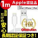 あんしん保証付きライトニングケーブル 1m iphone USBケーブ...