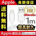 あんしん保証付きLightningケーブル 認証 ライトニングケーブル 充電 1m iphoneX iphone8 USBケーブル iPhone7 iphone...