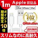 細くて頑丈なLightningケーブル 認証 ライトニングケーブル 充電 1m iphoneX iphone8 USBケーブル iPhone6 iphone6s...