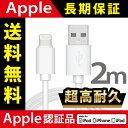 あんしん保証付き Lightningケーブル ライトニングケーブル 2m iphone8 iphoneX USBケーブル iPhone7 iphone6s Pl...