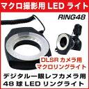 【レビューのお約束で大特価!】【送料込】 RING48 マクロ LED リングライト [ACアダプタ付属][...