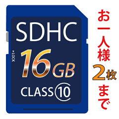 【メール便可160円】【お一人様2枚まで】大容量16GB SDHCメモリーカード CLASS10(クラス10) ノ...