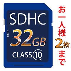 【メール便可160円】【お一人様2枚まで】大容量32GB SDHCメモリーカード CLASS10(クラス10) ノ...
